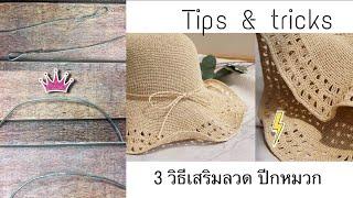 Tips and Tricks for crochet hat#3วิธีเสริมลวดหมวกปีกกว้าง