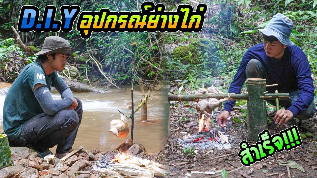 เข้าป่าลึก..!  D.I.Yอุปกรณ์ย่างไก่สุดเจ๋ง  (สำเร็จ)  [ Jungle funny ]