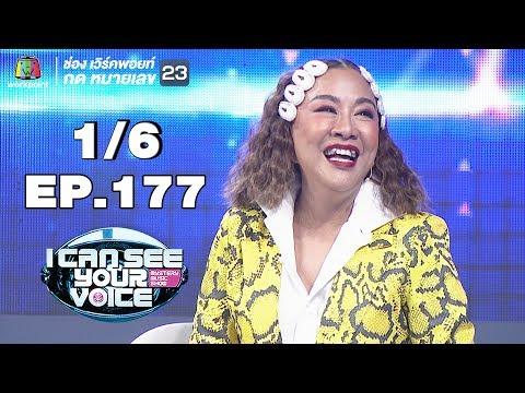 I Can See Your Voice -TH | EP.177 | 1/6 |  นัท มีเรีย | 10 ก.ค. 62