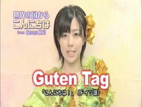 "Shimizu Saki says ""Guten Tag"""