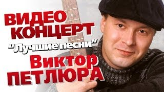 Download Виктор Петлюра - Лучшие песни /Концерт 2006/ Mp3 and Videos