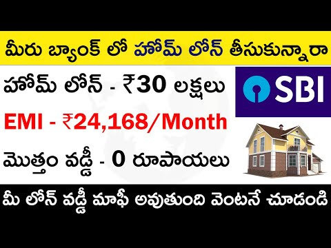 How To Reduce Home Loan Interest Rate In Telugu | 2500 రూ SIP తో 32 లక్షలు WITH PROOF