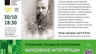«Философские интерпретации творчества Ф.М. Достоевского. Ч.1». Авторская лекция В.И. Кузина