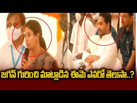జగన్ గురించి మాట్లాడిన ఈమె ఎవరో తెలుసా...  YS Jagan Tirumala Tirupathi   Andhra Politics