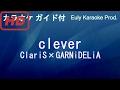 [カラオケ用ガイドメロ付] clever ClariS×GARNiDELiA (TVアニメ「クオリディア・コード」ED)QUALIDEA CODE [karaoke] [オフボーカル](歌詞付きフル