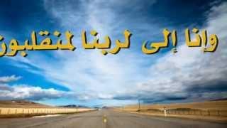دعاء السفر - Do3a Alsfr