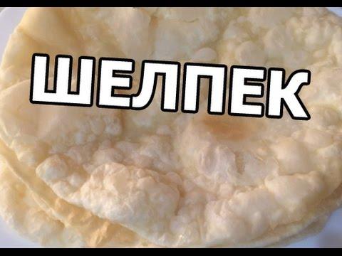 Как правильно готовить ШЕЛПЕК (казахская кухня)
