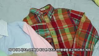 [상훈파크] 폴로 셔츠 3만원대에 사는 방법