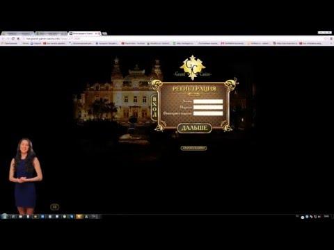 Видео Рулетка онлайн обманывает