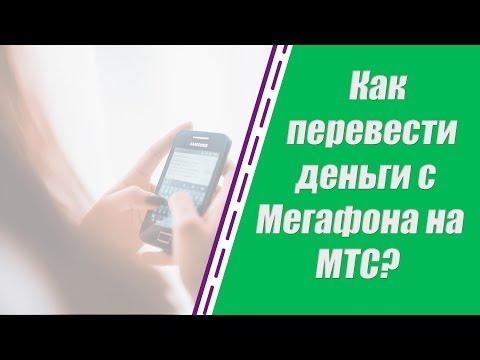 Как перевести деньги с Мегафона на МТС? Подробная инструкция