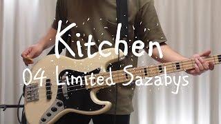【04 Limited Sazabys】『Kitchen』ベースcover【りょうさん】