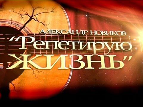 Александр Новиков — Репетирую жизнь