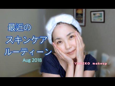 最近のスキンケアルーティーン☆Skincare Routine Aug 2018 ☆YORIKO makeup thumbnail