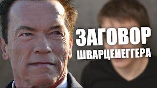 Заговор Шварценеггера