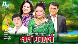 Bangla Movie Lal Benarasi (লাল বেনারসী) | Alamgir, Rozina, Aruna Biswas by Salahuddin Zaky