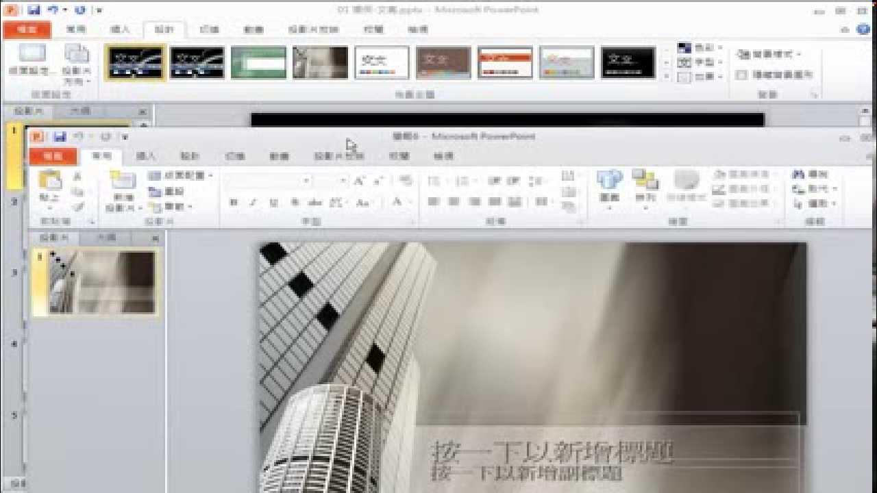 Powerpoint 2010 佈景主題新增與應用