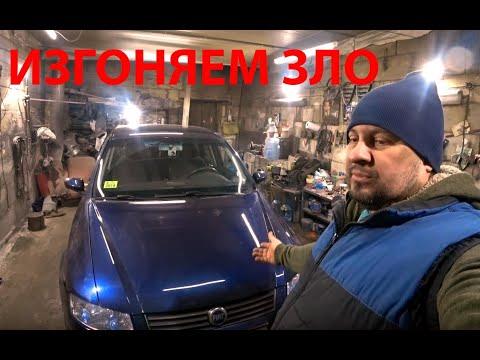 Изгоняем ЗЛО на FIAT Stilo 1.9 JTD We Eliminate Vibration On Fiat 1.9 JTD