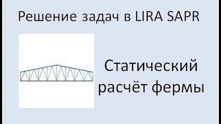 Lira Sapr Статический расчёт фермы