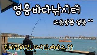 [참돔미녀TV]영흥바다낚시터 두자릿수 비결!! 황금빛 …
