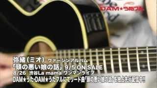 東京産まれ、富山育ちの孤高のシンガーソングライター 弥緒(ミオ)が、...