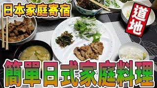 簡單日式家庭料理