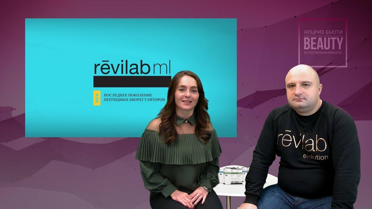 Комплекс красоты Revilab ML. Д. Горгиладзе, Т. Рыцкая