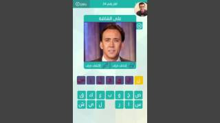 اجابة لغز على الشاشة من 5 حروف وصلة كلمات متقاطعة Videoruclip