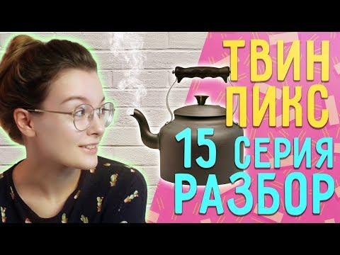 Твин пикс 2017 15 серия