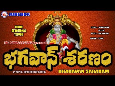 Bhagavan Saranam | Super Hit Ayyappa Devotional Songs | Telugu Ayyappa Songs | Hindu Devotional