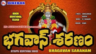 bhagavan-saranam-super-hit-ayyappa-devotional-songs-telugu-ayyappa-songs-hindu-devotional