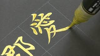 日本一校名が長い小学校をご覧ください thumbnail