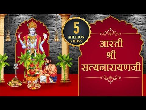 Shri Satyanarayana Aarti | श्री सत्यनारायण आरती | Bhakti Songs