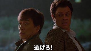 『ラッシュアワー』の再来!?ジャッキー・チェン主演最新作『スキップ・トレース』予告編