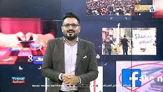 برنامج ترند العراقية/ مع كريم السيد 2020/7/27