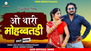 New Rajasthani Song 2020, || ओ थारी मोहब्बतड़ी || O Thari Mohabbatdi,| Marwadi Song 2020 | MDR Media