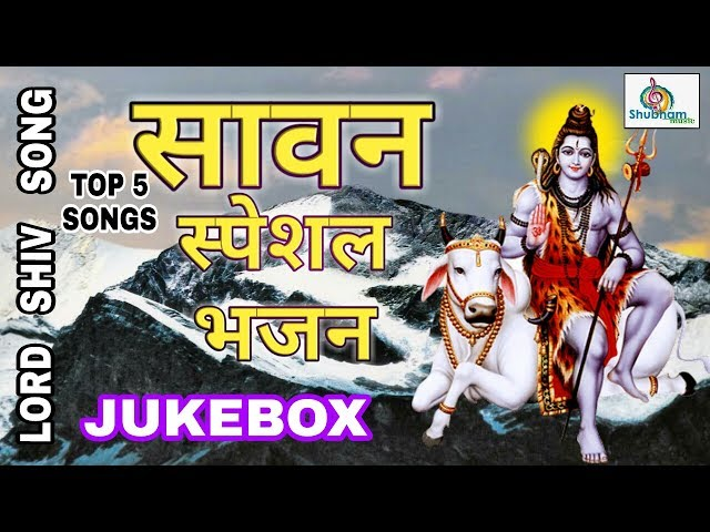 JukeBox (Sawan TOP 5 Full Songs) ll collection of Superhit songs of 2017 ll Shubham Music