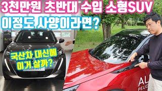 3천만원 초반대 수입 소형 SUV의 편의사양은? - 국…