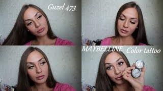 Макияж с тенями Mabelline Color tattoo(Меня зовут Гузель! Я из Санкт-Петербурга,Россия! Мой канал на YouTube http://www.youtube.com/user/guzel473..., 2013-09-02T11:31:09.000Z)