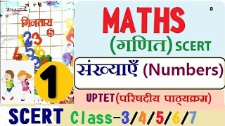 Maths (Part-1) II UPTET II Numbers System II Important SCERT NOTES I maths notes primary uptet