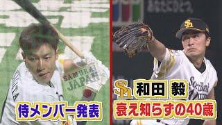 ももスポ★侍ジャパンメンバー発表!★和田毅が輝き続ける理由(2021/6/16OA) テレビ西日本