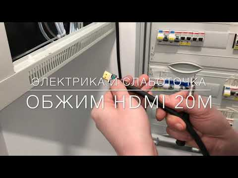 Обжим HDMI кабеля