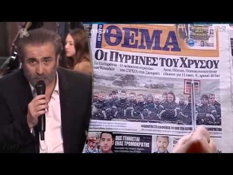 Al Tsantiri News » LAZOPOULOS S9 E06 (26-02-2013)  APLHA TV  / FULL VIDEO [Gr-TV.eu]