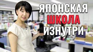 Японская школа изнутри. Японка Харада показывает языковую школу в Токио, Япония