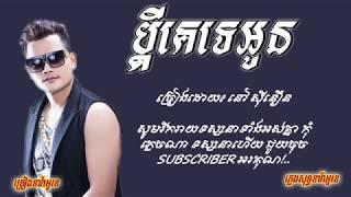 ភ្លេងសុទ្ធ, ប្តីគេទេអូន, នៅ សុីនឿន, Phleng Sot Karaoke