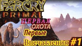 FAR CRY-PRIMAL #1  Прохождение Выживание!(survival game)