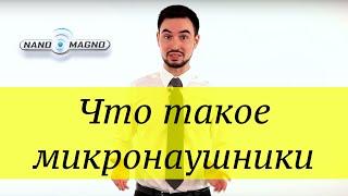 Что такое микронаушники MicroEarPiece.ru (Продажа и Аренда)(, 2016-03-19T14:24:05.000Z)