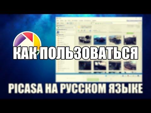 Picasa как пользоваться ( Picasa Обзор программы)