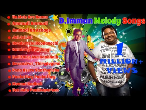 D Melody New Songs | Jukebox | Tamil