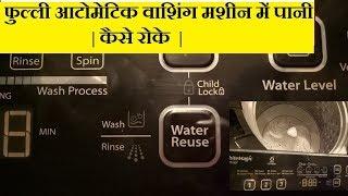 फुल्ली आटोमेटिक वाशिंग मशीन में पानी कैसे रोके   Whirlpool white magic water store