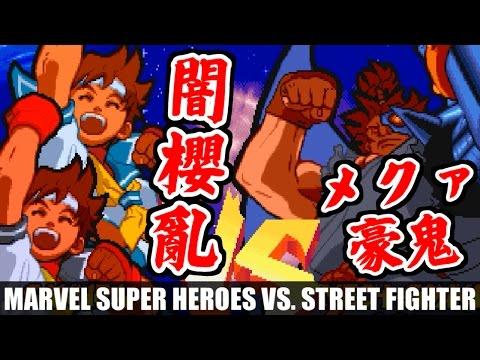 闇櫻亂(ヤミづァくらン) vs メカ豪鬼 - マーヴル・スーパーヒーローズ VS. ストリートファイター